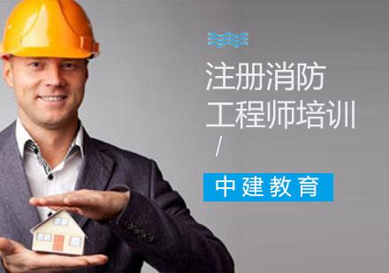上海一級消防工程師培訓-注冊消防工程師培訓