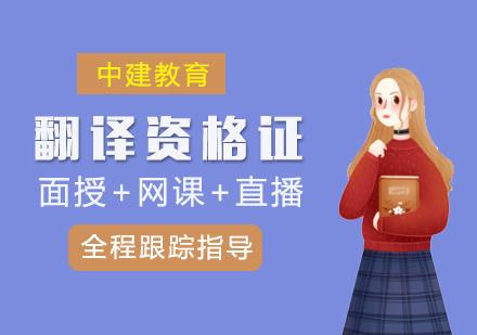 福州翻譯資格證培訓-翻譯資格證培訓