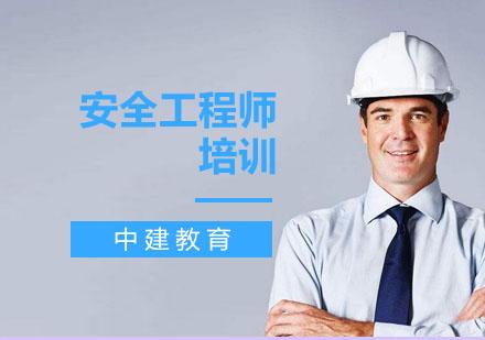 上海安全工程師培訓-安全工程師培訓
