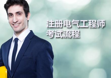 注冊電氣工程師考試流程-天津注冊電氣工程師培訓機構