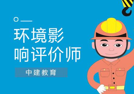 上海環境影響評價師培訓-環境影響評價師培訓