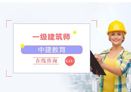 上海建筑工程師培訓-一級建筑師培訓