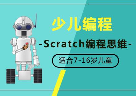 福州少兒編程培訓-Scratch兒童編程思維培訓