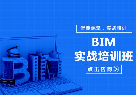 天津建造工程培訓-BIM實戰培訓班