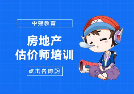 上海造價工程師培訓-房地產估價師培訓