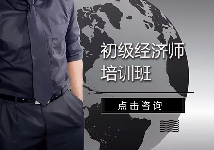 天津經濟師培訓-初級經濟師培訓班
