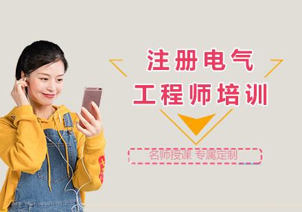 上海注冊電氣工程師培訓-注冊電氣工程師培訓