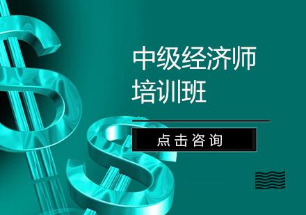 天津經濟師培訓-中級經濟師培訓班