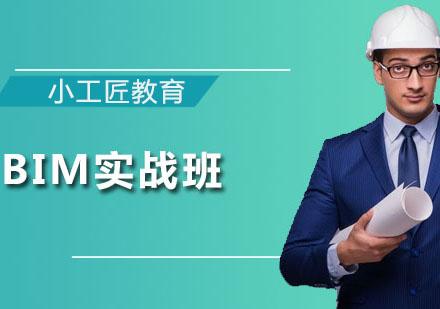 广州BIM培训-BIM实战课程