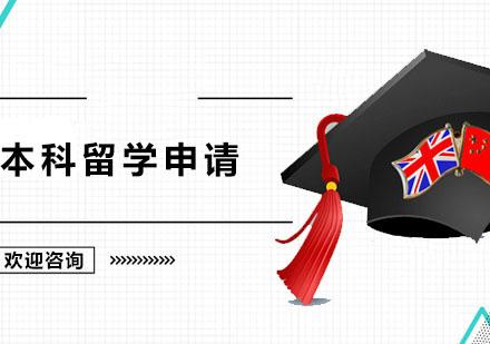 广州英国留学培训-本科留学申请