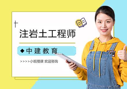 上海建筑工程師培訓-注冊巖土工程師培訓