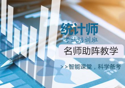 天津統計師培訓-統計師考試培訓班