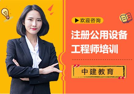 上海建筑工程師培訓-注冊公用設備工程師培訓