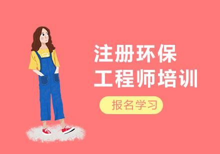 上海環境影響評價師培訓-注冊環保工程師培訓