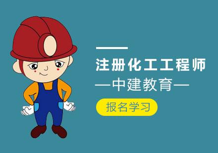 上海注冊化工工程師培訓-注冊化工工程師培訓