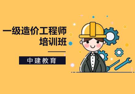 北京造價工程師培訓-一級造價工程師招生簡章