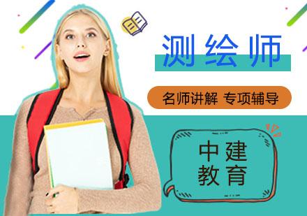 上海安全工程師培訓-測繪師培訓