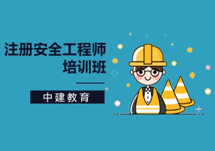北京安全工程師培訓-注冊安全工程師招生簡章