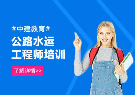 上海建筑工程師培訓-公路水運工程師培訓