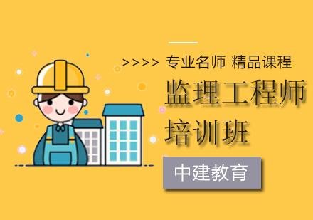 北京監理工程師培訓-監理工程師招生簡章