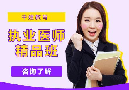 武汉职业资格证培训-执业医师培训