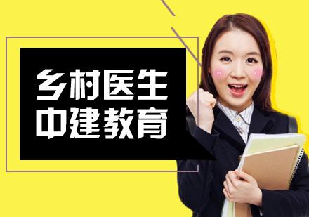 武汉职业资格证培训-乡村医生培训