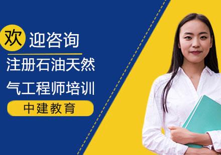 上海建筑工程師培訓-注冊石油天然氣工程師培訓