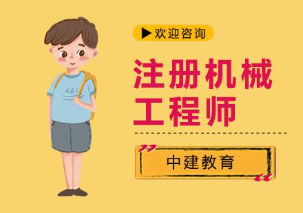 上海注冊機械工程師培訓-注冊機械工程師培訓