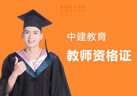 武汉职业资格证培训-教师资格证培训