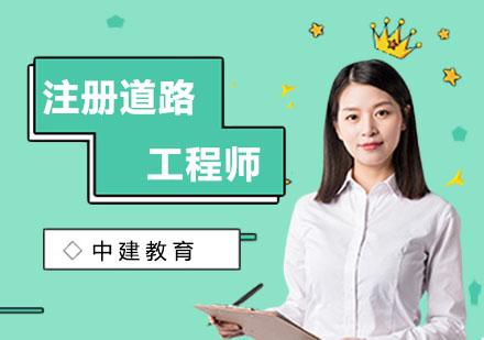 上海建筑工程師培訓-注冊道路工程師培訓