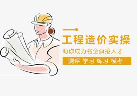上海造價工程師培訓-工程造價實操培訓