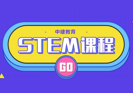 武汉职业资格证培训-STEM