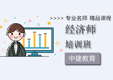 北京經濟師培訓-經濟師培訓課程