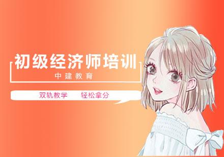 上海中級經濟師培訓-初級經濟師培訓