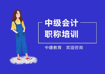 上海中級會計培訓-中級會計職稱培訓