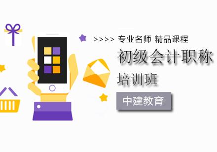 北京初級會計培訓-初級會計職稱培訓