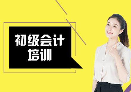 上海初級會計培訓-初級會計培訓