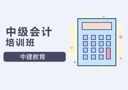 北京中級會計培訓-中級會計職稱培訓