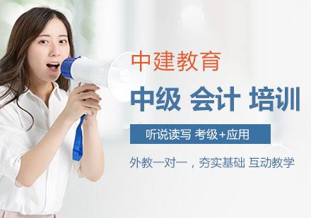 上海中級會計培訓-中級會計培訓