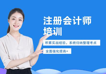 上海注冊會計師培訓-注冊會計師培訓