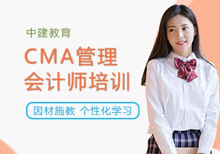 上海財務管理培訓-CMA管理會計師培訓