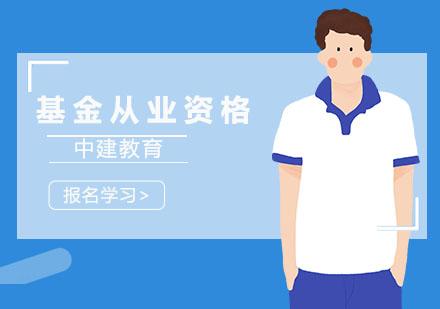 上海財務管理培訓-基金從業資格培訓