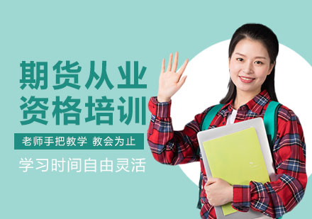 上海財務管理培訓-期貨從業資格培訓