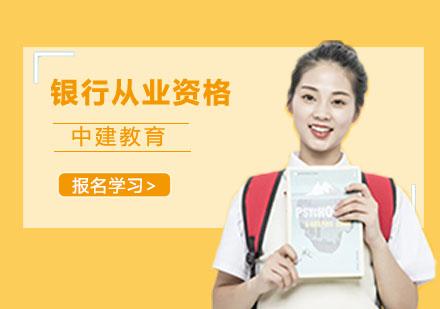 上海財務管理培訓-銀行從業資格培訓
