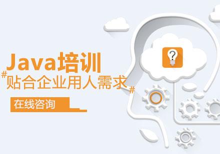 青島Java培訓-Java培訓