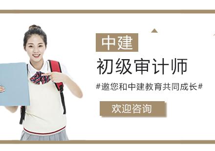 上海財務管理培訓-初級會計審計師