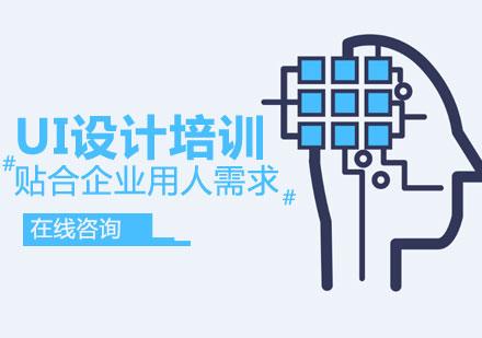 青島IT培訓-UI設計培訓