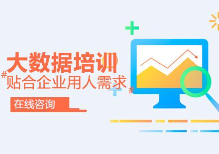 青島大數據培訓-大數據培訓