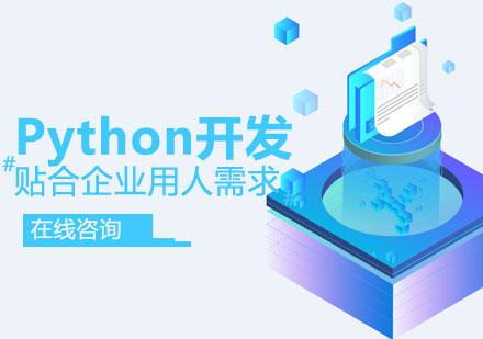 青島Python培訓-Python開發培訓