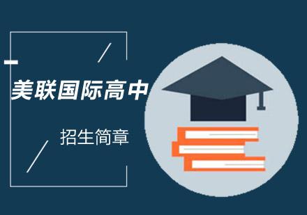 美聯國際高中招生簡章